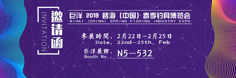 INVITATION|JUYANG-2019 Bihai (China)Spring Fishing Industry Expo